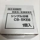 分岐水栓 CB-SKE6専用
