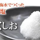 料理人も惚れ込む天然塩■ふくしお■全国配送OK!!
