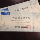 【ミサワホーム】送料無料  株主優待券 ※在庫1