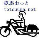 関東~関西 バイク運びます ドアツードア1週間以内可能 引越しネ...