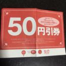 Karinの割引券