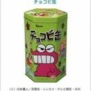 クレヨンしんちゃん チョコビ缶貯金箱