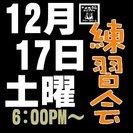 12/17オープン練習会・龍ヶ崎「フォーク伝・昭和」