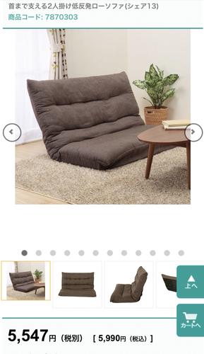 あげます】ニトリのソファー 2人掛け 座椅子タイプ (ともみ