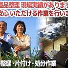 札幌・小樽対応!遺品整理のご相談は小樽エコスタイルへ