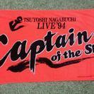 長渕剛!captain of the ship ツアータオル