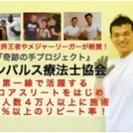 インパルス療法体験会@大阪【定員10名】2/26(日)