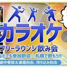 【北海道・札幌】【6/13(水)19時~23時】カラオケパーティ♪歌いたい人&聴きたい人集まれ★歌えない方も全然OK!一緒にカラオケをBGMに楽しく飲みましょう♪の画像