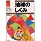 送料無料・書籍・入門ビジュアルサイエンス・地球のしくみ
