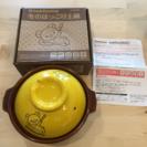 リラックマ 冬のほっこり土鍋 非売品 ガス火用 約500ml J...