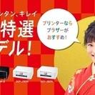 【急募!!】栃木県内各地・量販店にてプリンター販売・未経験可