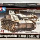 タミヤ1/48 ドイツ III号突撃砲G型 ☆新品・未開封…