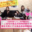 【22日(木)ラスト1名様!!!】ご自宅の添加物診断付き!!食品...