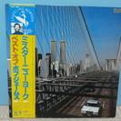 LPレコード ボブ・ジェームス 「ミスター・ニューヨーク」ベスト・オブ