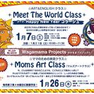 ★英語とアートを通して新しい世界に出逢うクラス★ 小中学生向け