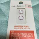 au 正規品 iphone用 ホームボタンカバー ピンク