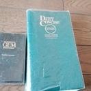 英和・和英辞書2冊