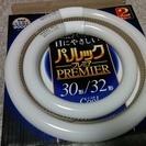 【新品】電球 パルック プレミア 2本セット 30/32形