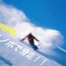 スノボカフェ会 『20代、スノボで滑走!!』