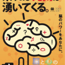 脳と心の情熱教室