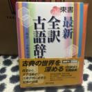 東書 最新 全訳古語辞典