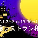 【リアル謎解きコン】☆不思議レストラン和歌山vol.23