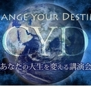 【CYD ~あなたの人生を変える講演会~ 】 in 富山