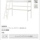 IKEA ロフトベッド