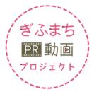 【◎4社限定無料】取材先募集 - 岐阜の隠れた魅力を動画で配信する企画