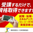 受講するだけで、資格取得。 月々¥4000で、取得できる。…