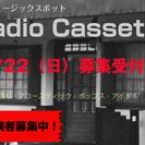 <出募>1/22(日) ミュージックスポット『Radio Cass...