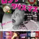 23日渋谷 クリボッチよ集まれロンリークリスマス会