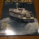 さようなら青函連絡船