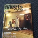 雑誌『ミーツ』2014年8月号