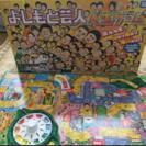 吉本人生ゲーム