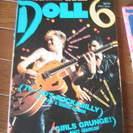 DOLL 音楽雑誌 1992年6月号