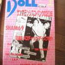 DOLL 音楽雑誌 1998年4月号