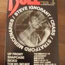 DOLL 音楽雑誌 1998年1月号