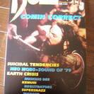 DOLL 音楽雑誌 1998年11月号