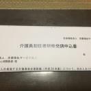 平成29年度介護員初任者研修受講予...
