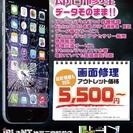 iPhone6の画面割れ交換修理(フロントガラス)