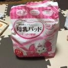 お値下げ 100円‼ 母乳パット 状態良好!