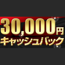 【3万円もらえる】年内~1月中に23区内への引越する方へ、3万円...
