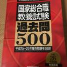 国家総合職 教養試験 過去問500 2016年度版