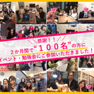 【ラスト1名様!】27日(火)20時渋谷!*厳選食材プレゼント!...
