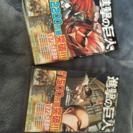進撃の巨人 漫画1・2巻