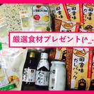 【残席2!】28日(水)13時渋谷!*厳選食材プレゼント!*『1...