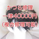 かつらの修理!一律価格40000円