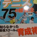 勝つためのテニス75の練習法