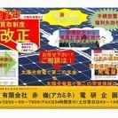 大改正せまる!東京在住で茨城・千葉に太陽光発電所をお持ちの方に、...